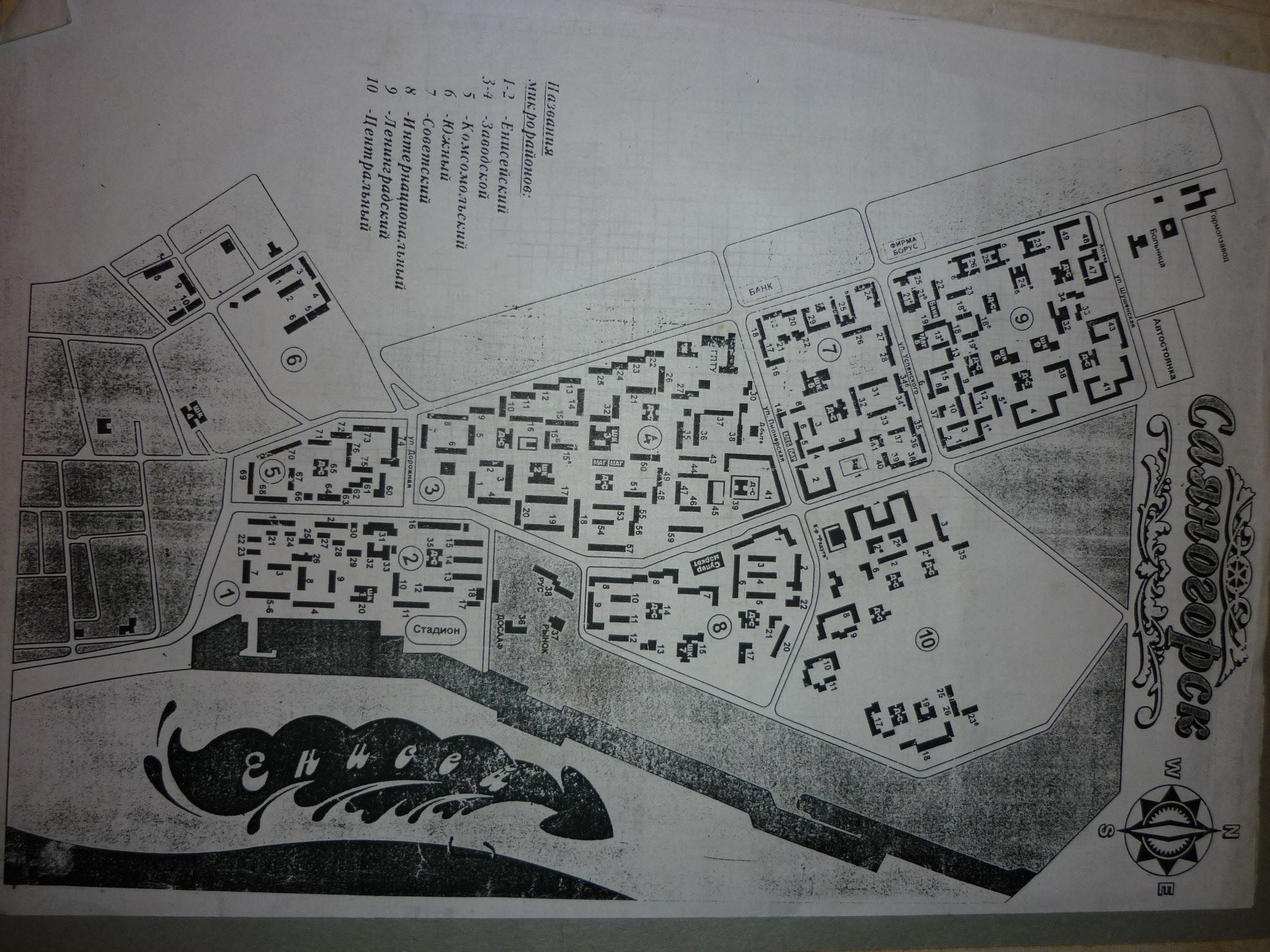 Саяногорск схема карта