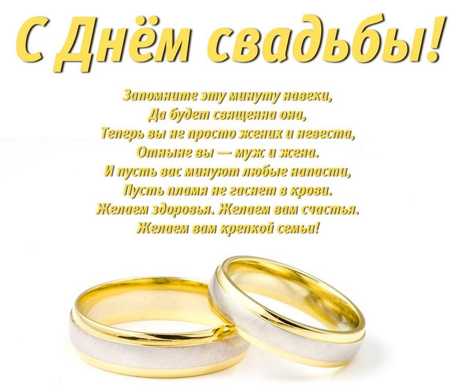 Поздравление с днем свадьбы в словах