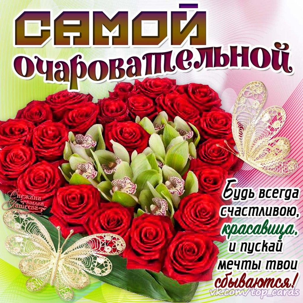 Очень красивые поздравления милым девушкам