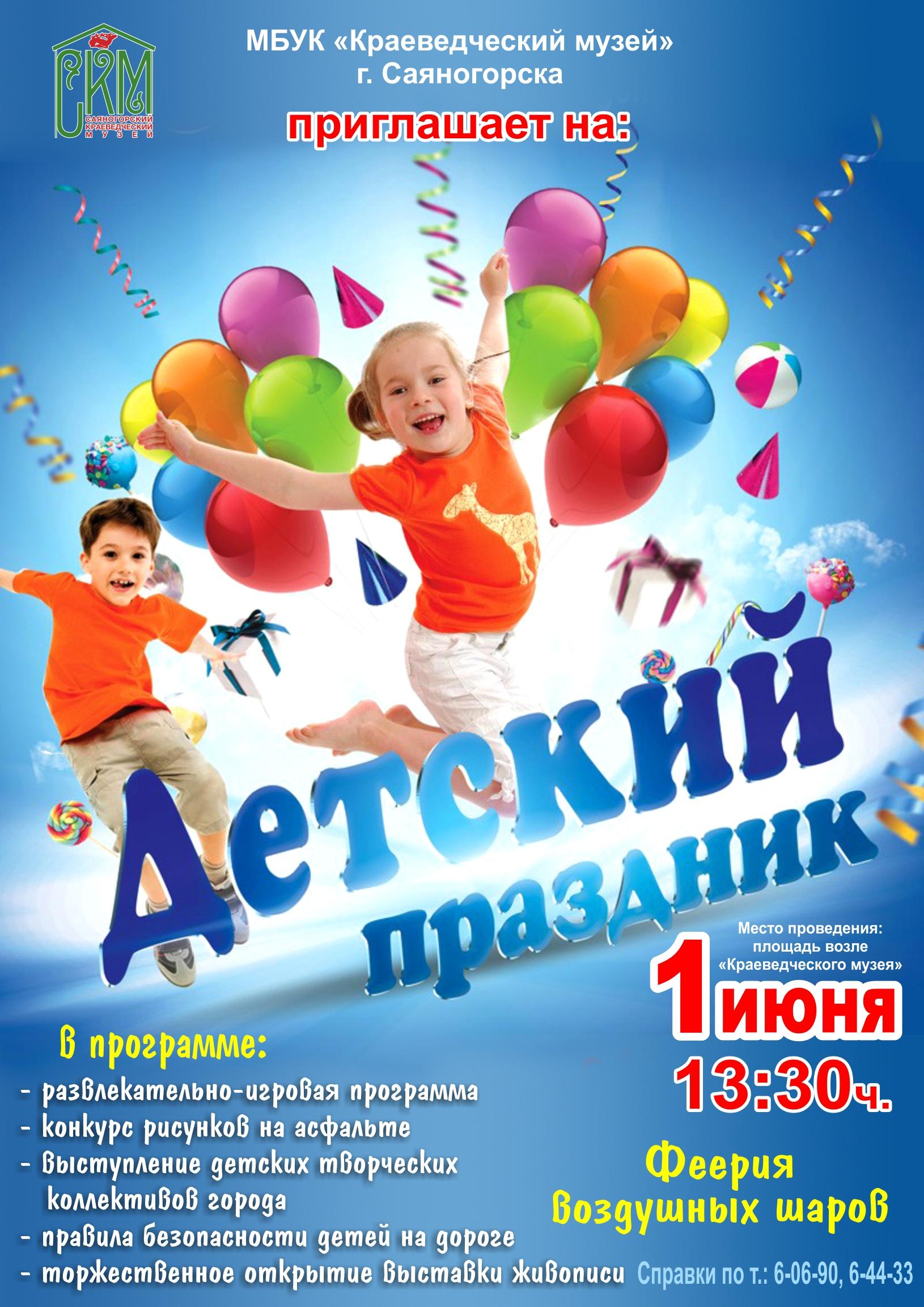 заказать анаматоров ребенку Теннисная улица (город Троицк)