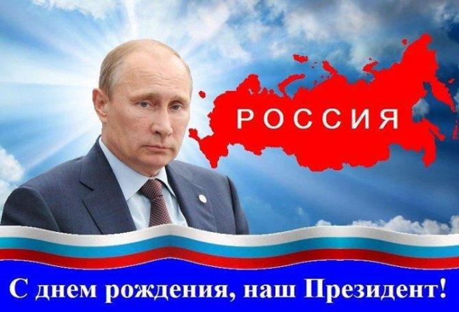 Поздравления от путина с днем рождения владимира