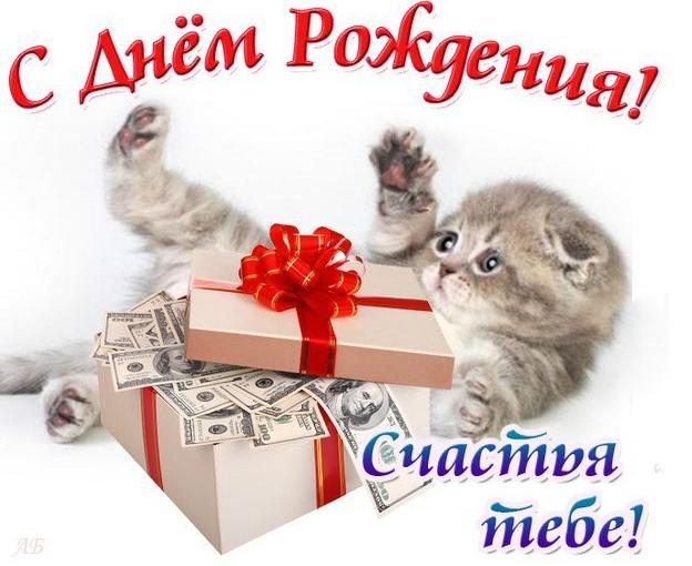 Открытки с днем рождения с котятами с пожеланием, открытка модерн