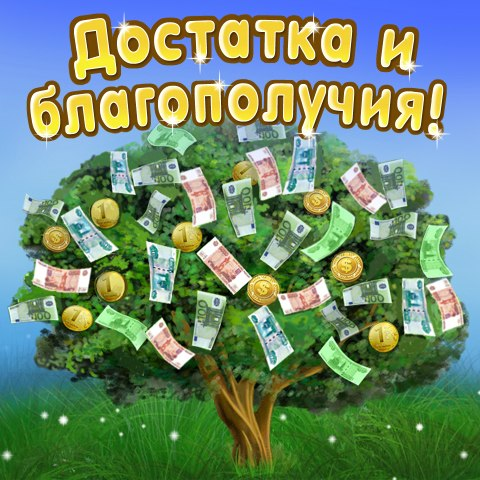 Надписями про, с днем рождения картинки денежные