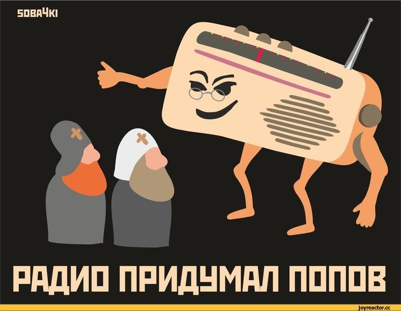 Приколы про радио в картинках, или приколы про