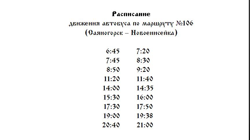менее, среди расписание автобса саяногорск абакан популярностью