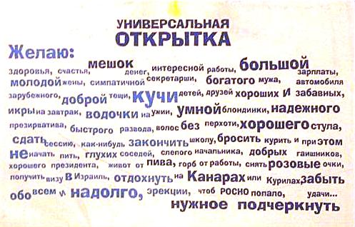 Универсальная открытка для мужчины