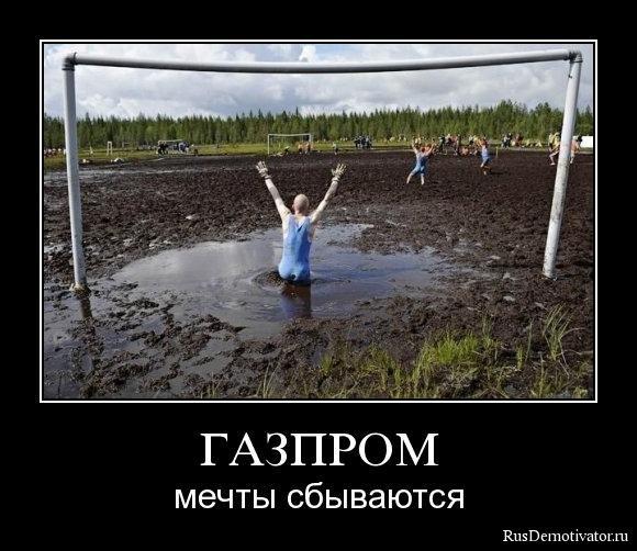 Газпром мечты сбываются картинки прикольные