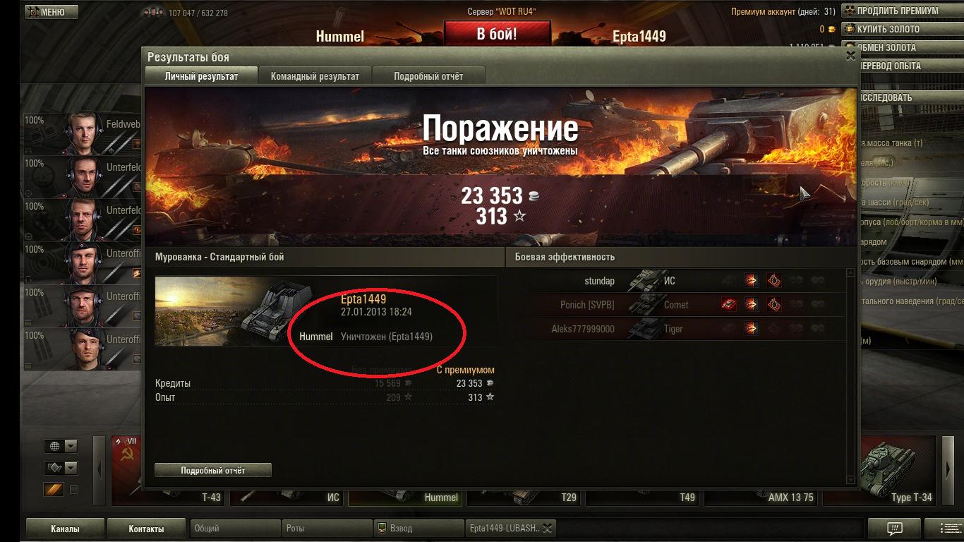 Как сделать скриншоты wot Staramba.ru