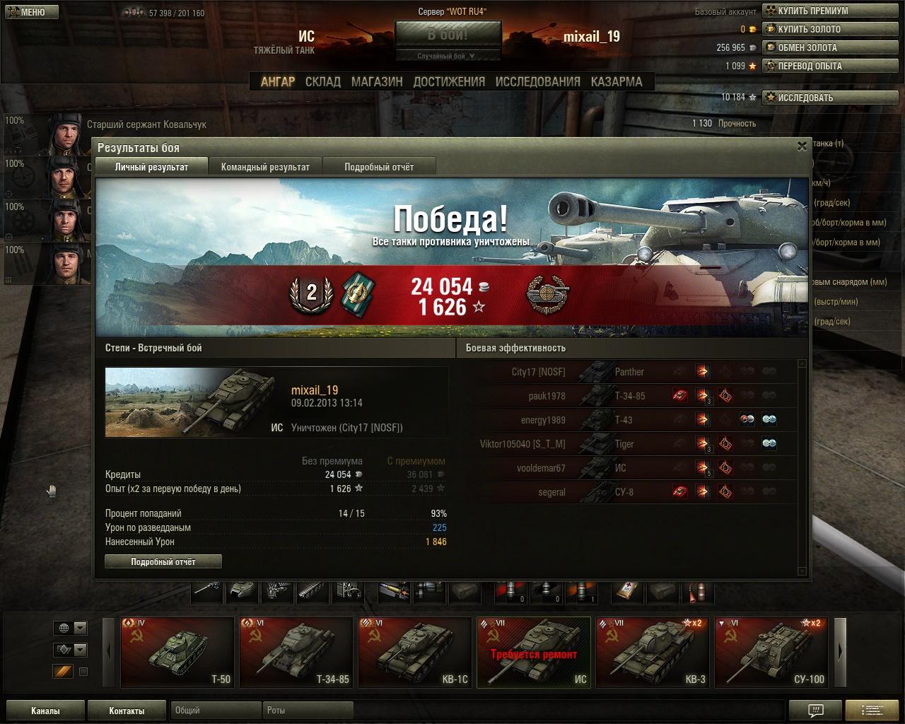 термобелье входит что обозначают цифры в уроне пушки в танках высокой