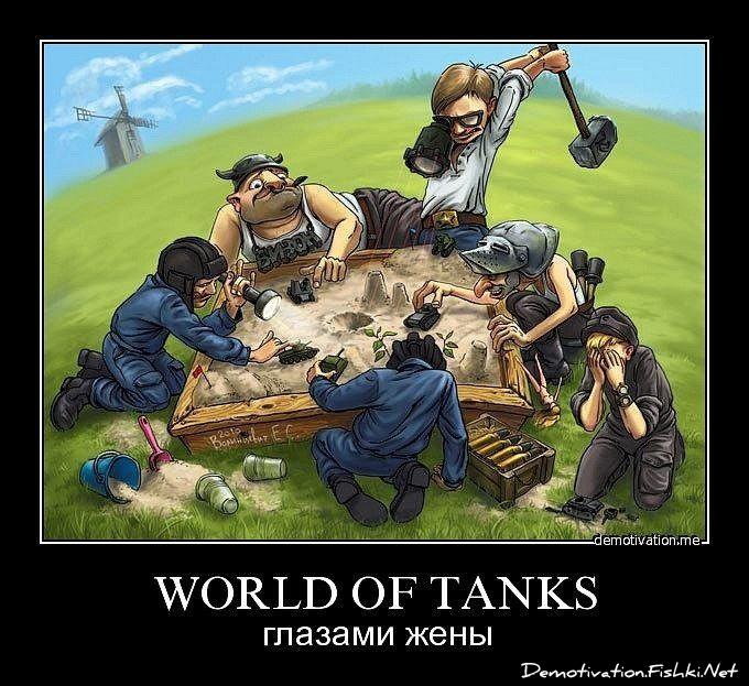 Картинки смешные про игру в танки, прикольная