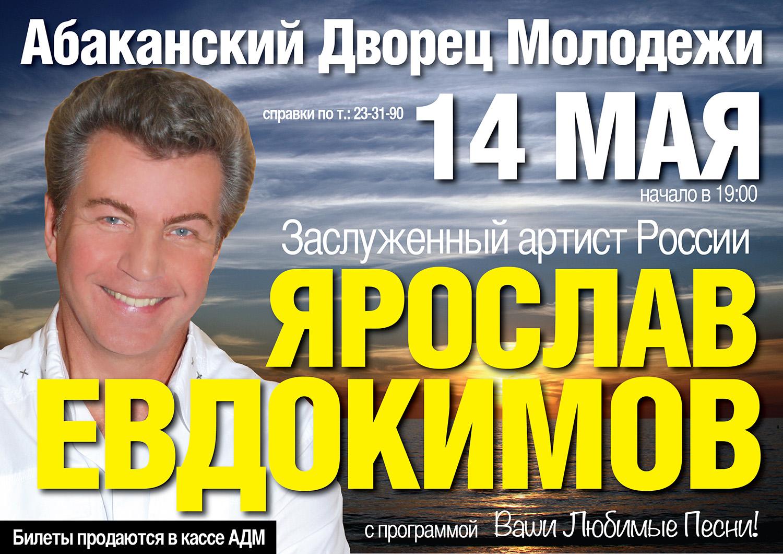 Ярослав Евдокимов Концерт