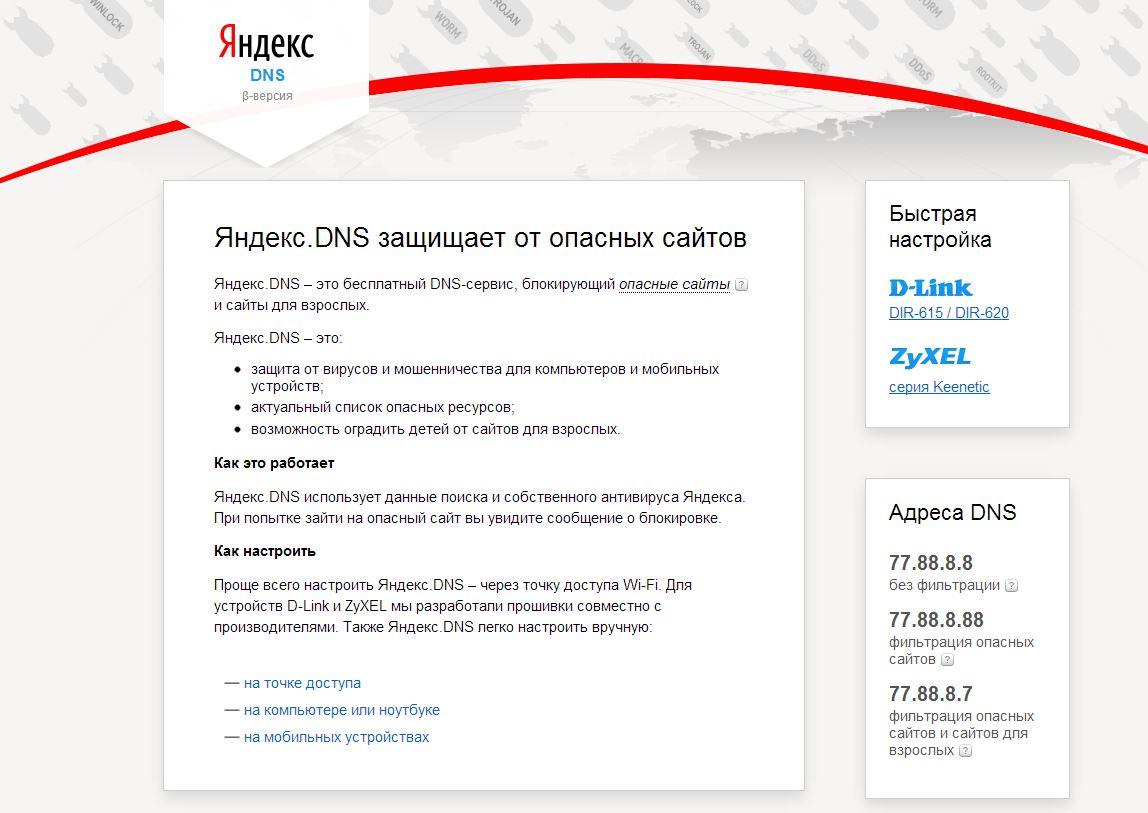 """Ссылка.  Фото: Яндекс Сервис  """"Яндекс.DNS """" представляет собой контентный интернет-фильтр, который..."""