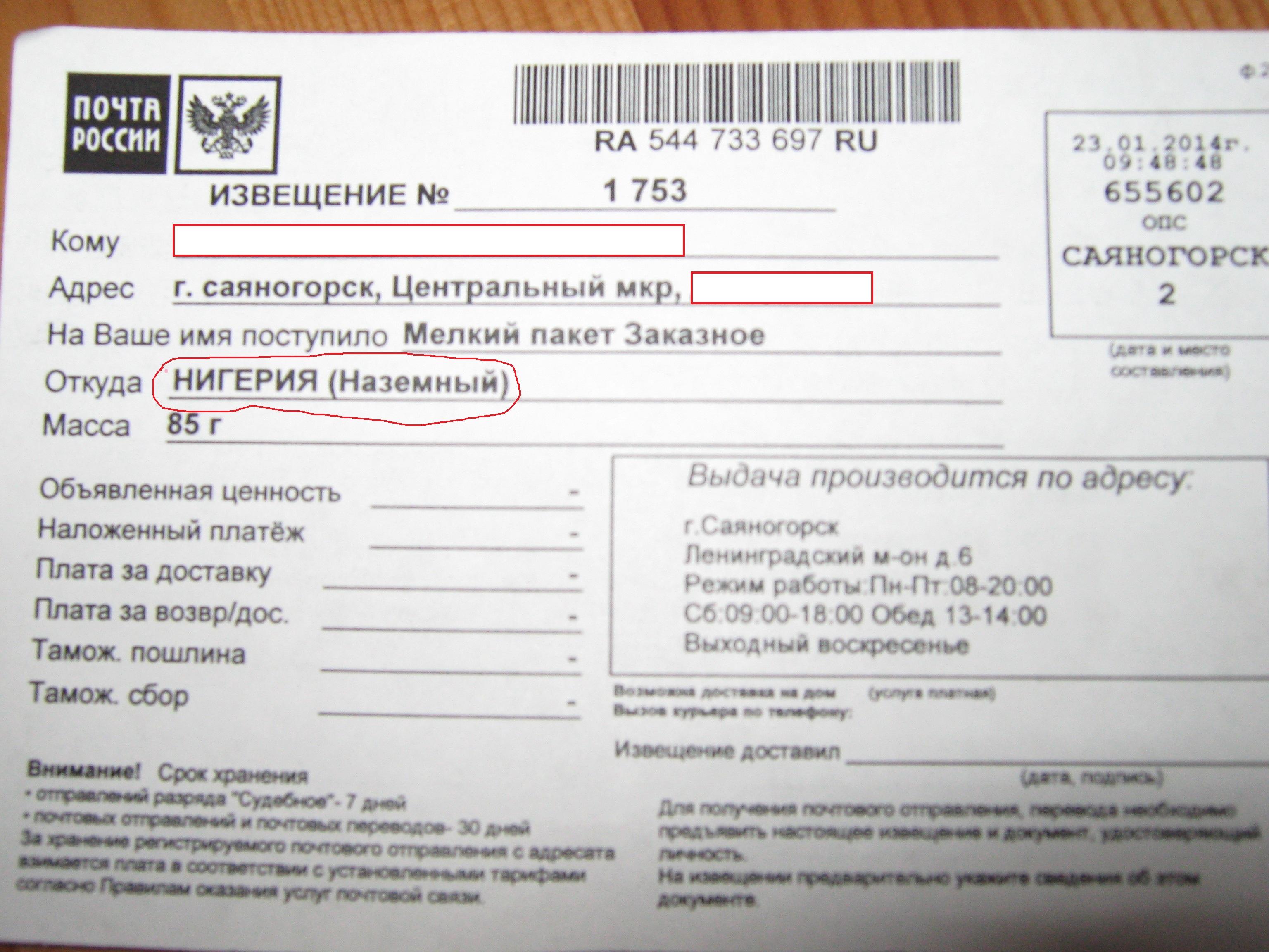район емс можно ли до оплаты проверить посылку запасов (МПЗ) при