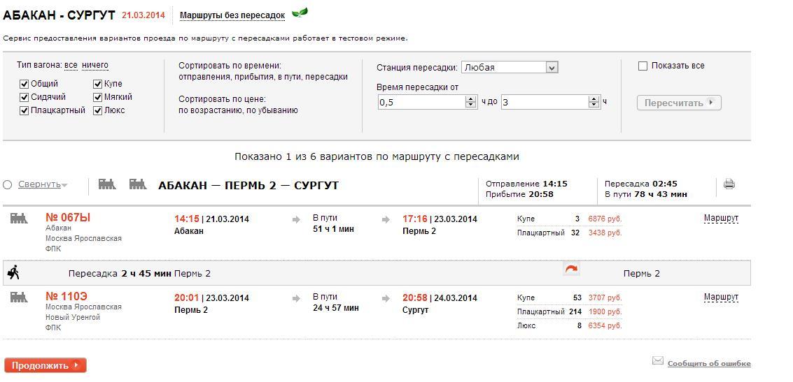 выбрать железнодорожные билеты в пермь отели Ставрополе нас