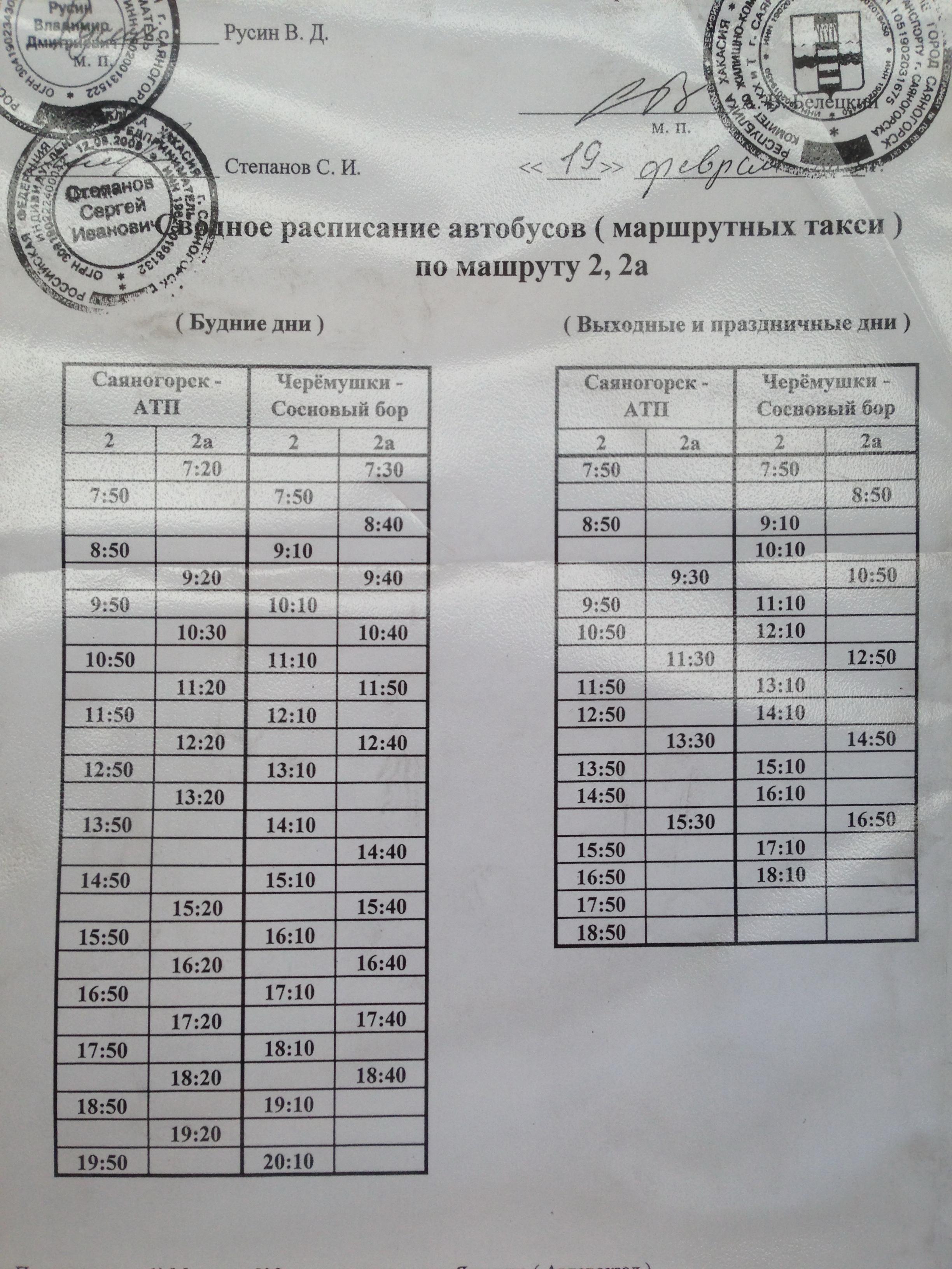 правильно расписание автобса саяногорск абакан мериноса действительно