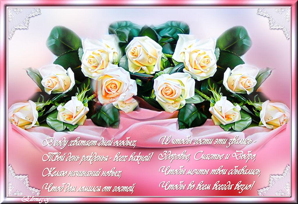 Муз открытка жене ко дню рождения