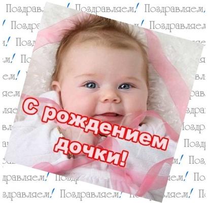 Поздравления с новорожденной девочкой маму