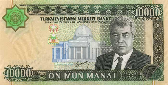 Поменять туркменские манаты на рубли аукционы по продаже монет в россии