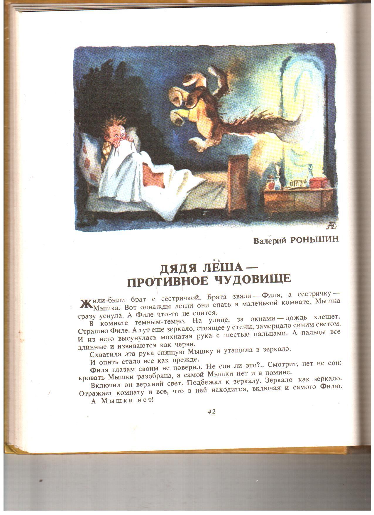 plemyannitsa-soset-chlen-rasskaz