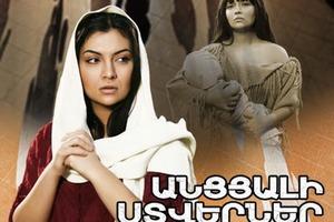 Сматреть армянские сериали