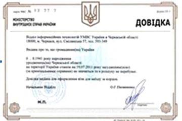 Справка об отсутствии судимости Украина