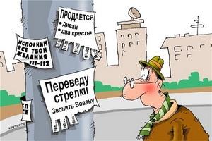 Объявления в Хакасии