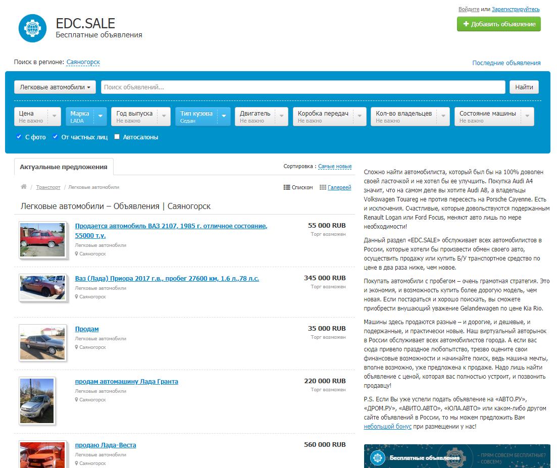 Список автомобилей Саяногорска «EDC.SALE»
