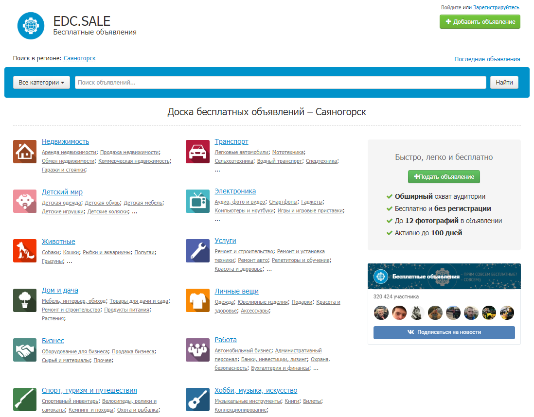 Главная страница Саяногорска «EDC.SALE»