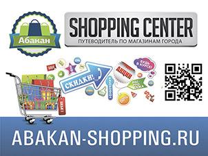 Абаканский Шоппинг Центр - магазины и скидки Абакана