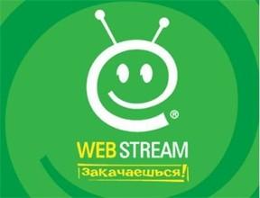 «WEBSTREAM DRIVE» - Высокоскоротсной интернет у вас дома
