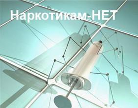 Хакасия – на десятом месте в Сибири по заболеваемости наркоманией