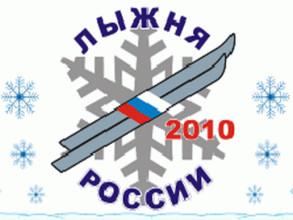 Хакасия готовится к «Лыжне России-2010»