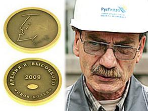 За мужество и профессионализм работник СШГЭС награжден премией Высоцкого