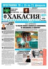 """Газета """"Хакасия"""" - анонс номера за 12 февраля"""