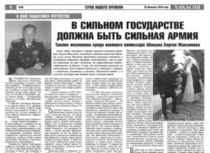 """Газета """"Хакасия"""" - анонс номера за 20 февраля"""