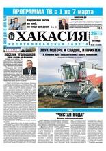 """Анонс газеты """"Хакасия"""" на 26 февраля 2010 г"""