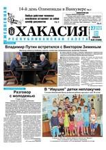"""Анонс газеты """"Хакасия"""" на 27 февраля 2010 года"""