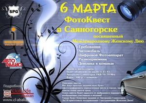 В Саяногорске стартует первый весенний автоквест!