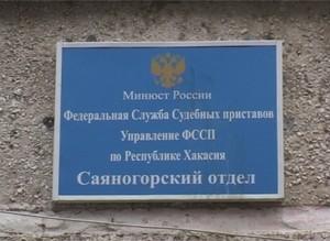 Саяногорец застрял на границе в Казахстаном из-за коммунального долга