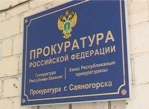 В Саяногорске граждан примет прокурор Хакасии