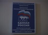 Завтра в Саяногорске состоится народное голосование