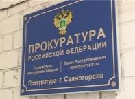 Прокуратура Саяногорска проверяет продавцов алкоголя