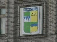 Саяногорцев примет заместитель Главы Хакасии Владимир Крафт
