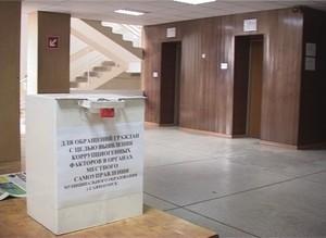 В Саяногорске появился ящик для жалоб на коррупцию
