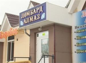 В Саяногорске совершено разбойное нападение на ломбард