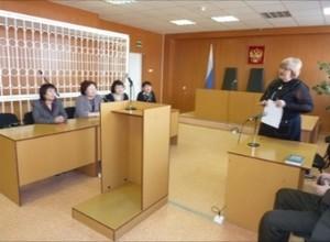 В Саяногорске будущие юристы провели судебный процесс