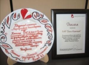 Корпоративный благотворитель года в Хакасии - Саяногорский алюминиевый завод