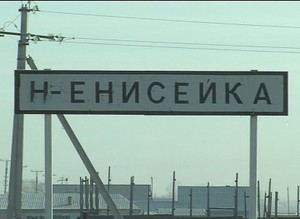 В Ново-Енисейке произошла авария на котельной