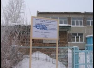 РУСАЛ помогает Саяногорску с детскими садами