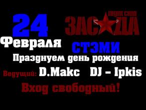 Вечеринка в честь пятнадцатилетия СТЭМИ
